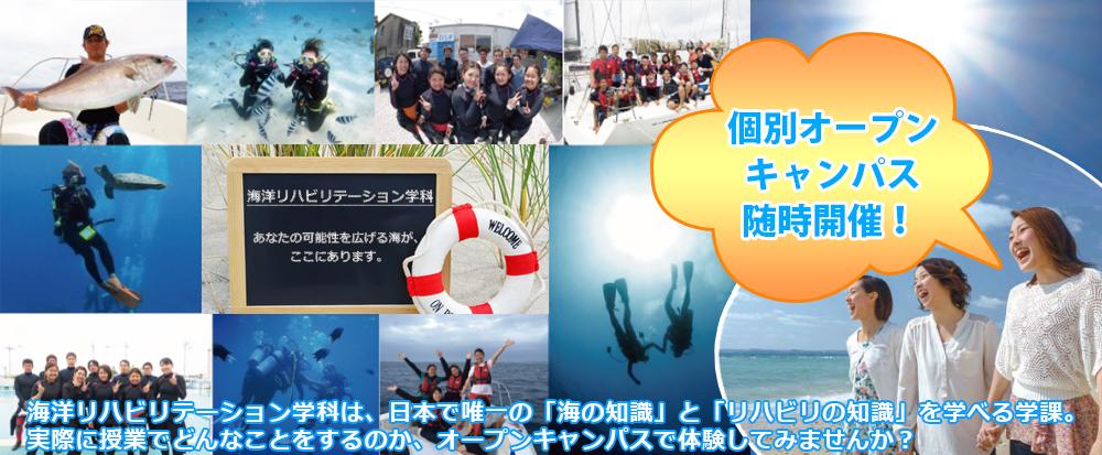 沖縄マリン専門学校の海洋リハビリテーション学科、琉球リハビリテーション学院