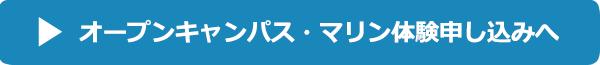 琉リハビリテーションオープンキャンパス・マリン体験 申込フォームへ