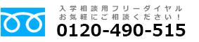 0120-490-515